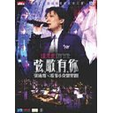 Jeff Chang and Hong Kong Sinfonietta 2006 Live [2 DVD]