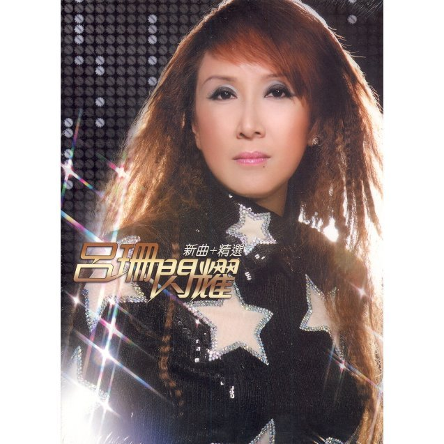 Lui San Shining New + Best Collection [2CD + Karaoke DVD]