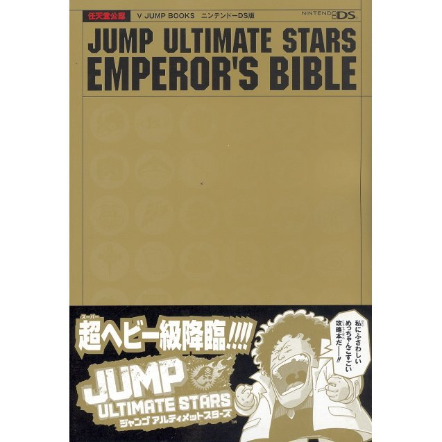 Jump Ultimate Stars Emperor's Bible