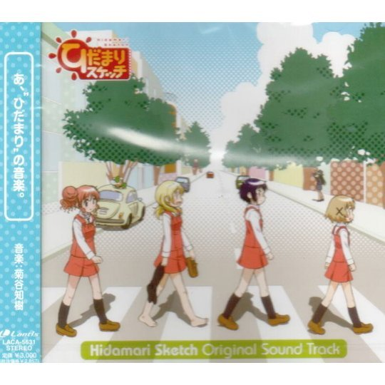 Hidamari Sketch Original Soundtrack