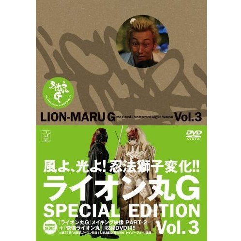 Rionmaru G Vol.3 Special Edition [Limited Pressing]