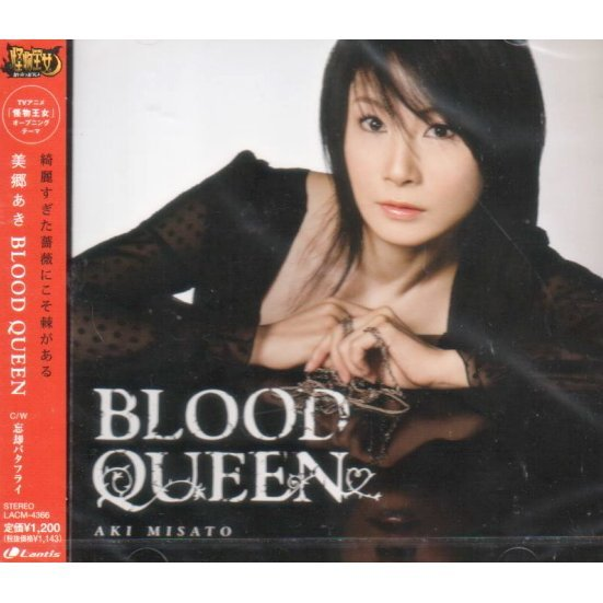 Blood Queen (Zankoku Raisan Oujo Opening Theme)