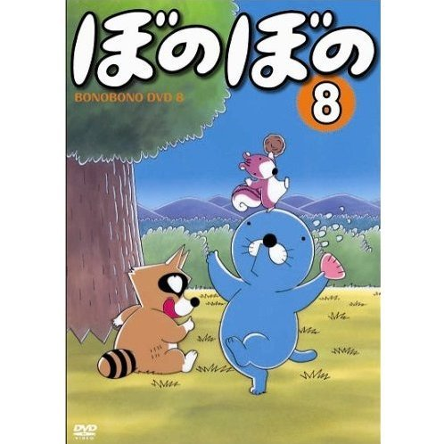 Bonobono Vol.8