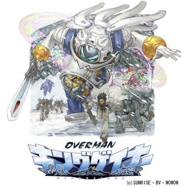 Overman King-Gainer 5.1ch DVD Box [Limited Pressing]