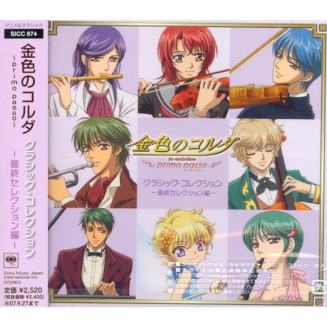 Kiniro No Corda - Primo Passo - Classic Collection Saishu Selection Hen