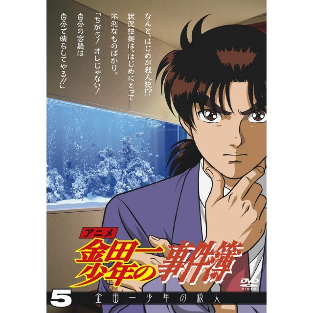 Kindaichi Kosuke No Jikenbo DVD Selection Vol.5