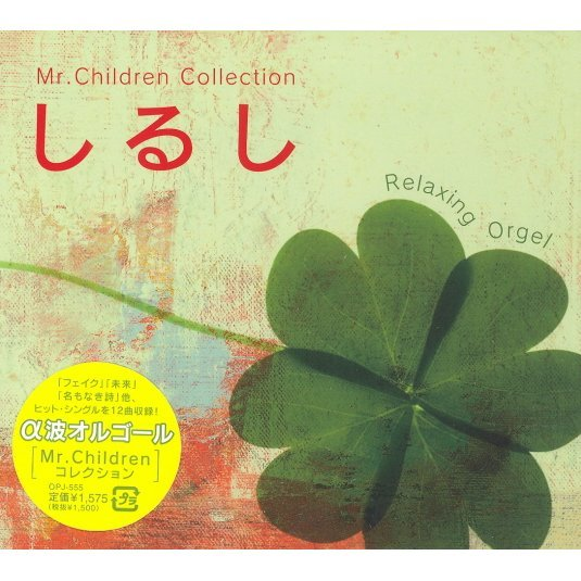 Shirushi - Mr.Children Collection