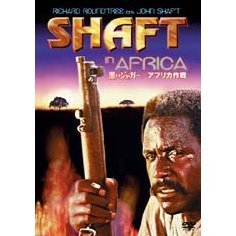 Shaft In Africa [Limited Pressing]