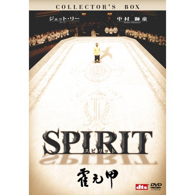 Spirit Collector's Box [Limited Edition]