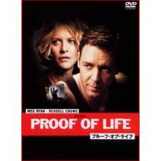 Proof Of Life Special Edition [Limited Pressing]