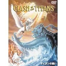 Clash Of The Titans Special Edition [Limited Pressing]