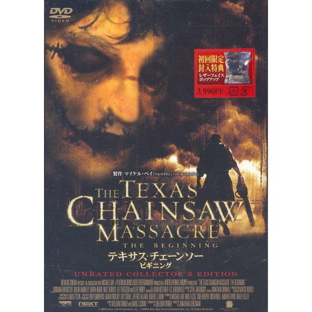 Texas Chainsaw Massacre: The Beginning Unrated Collector's Edition [Limited Edition]