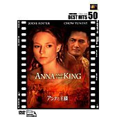 Anna And The King Special Edition