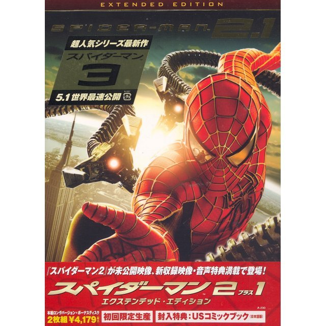 Spiderman 2 Extended Edition [Limited Edition]