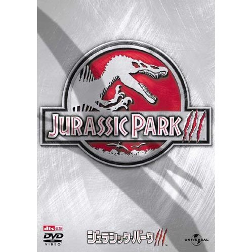 Jurassic Park III [Limited Edition]