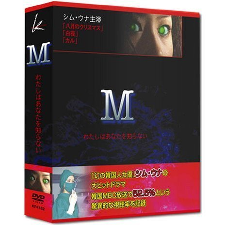 Medical Psycho Thriller M DVD Box