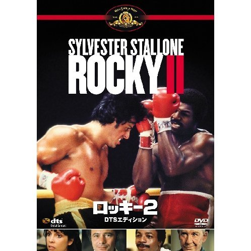 Rocky 2 DTS Edition [Limited Edition]