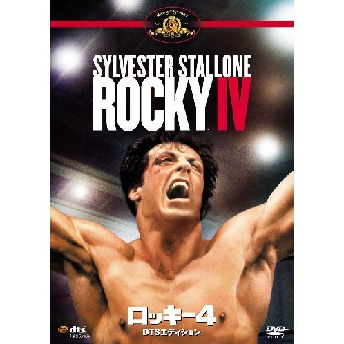 Rocky 4 DTS Edition [Limited Edition]