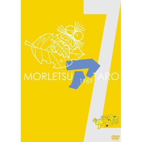 Moretsu Ataro DVD Box 2 [Limited Edition]