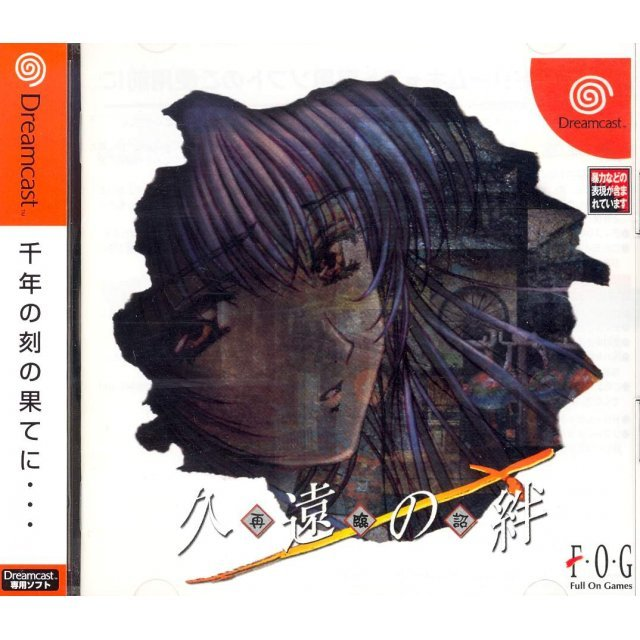 Kuon no Kizuna: Sairinshou