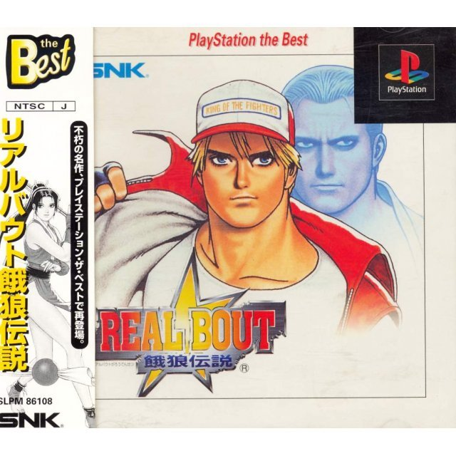 Real Bout Fatal Fury (PlayStation the Best)