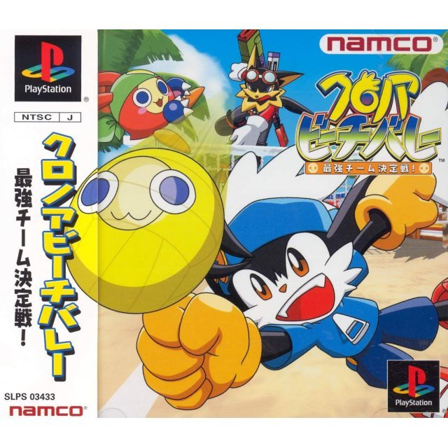 Klonoa Beach Volley: Saikyou Team Ketteisen