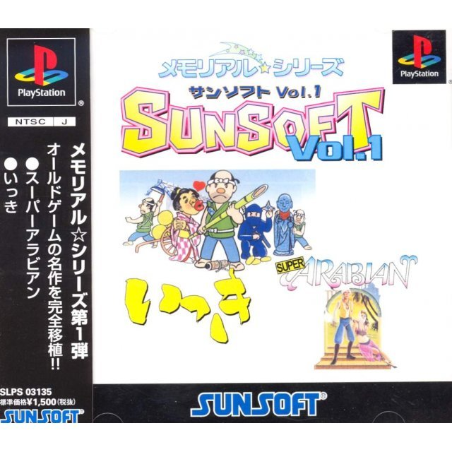 Memorial Series Sunsoft Vol. 1: Ikki & Super Arabian