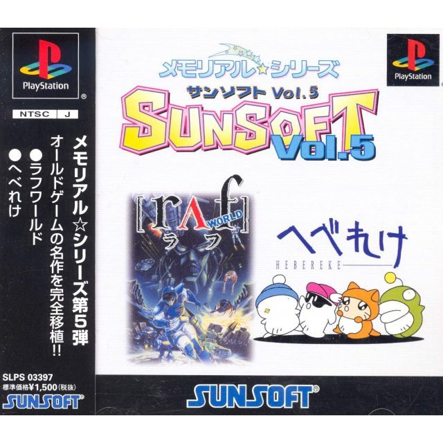 Memorial Series Sunsoft Vol. 5: RAF World & Hebereke