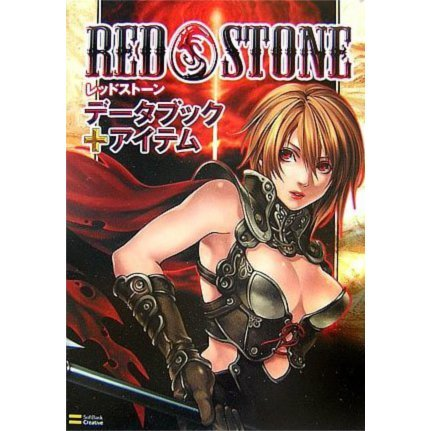Red Stone Data Book + item