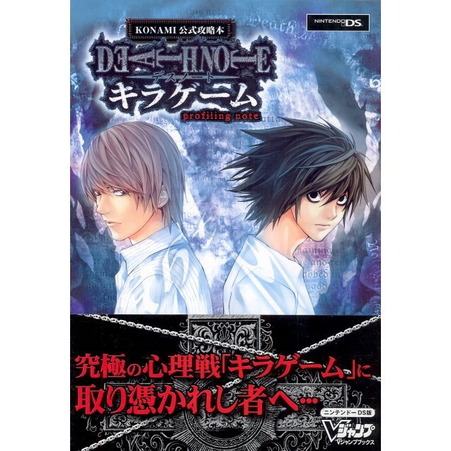 Death Note: Kira Game Profiling Note - Konami Official Strategic Book