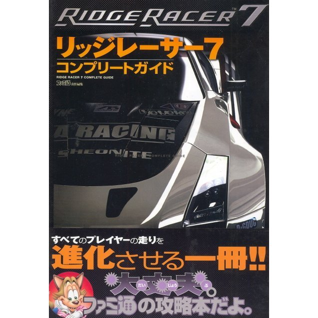 Ridge Racer 7 Complete Guide