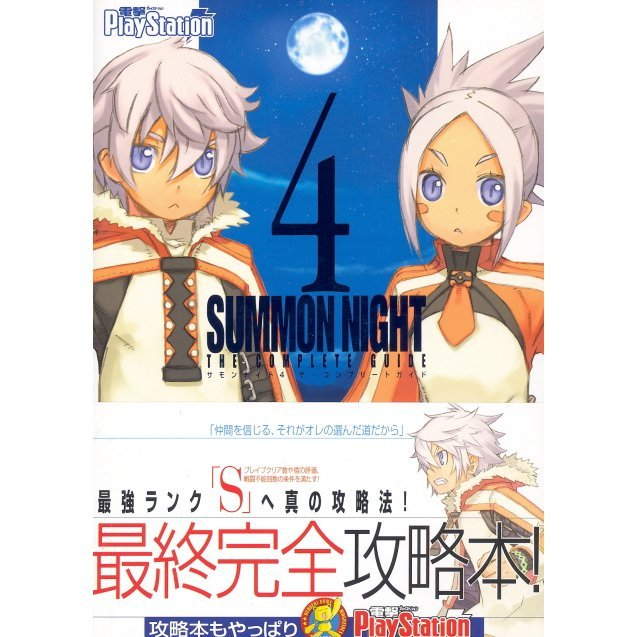 Summon Night 4 The Complete Guide