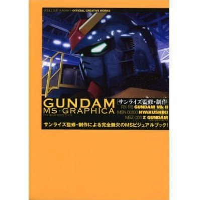 Gundam MS Graphica: Official Creative Works