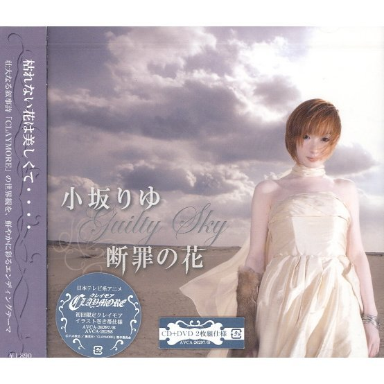 Danzai no Hana -Guilty Sky [CD+DVD]