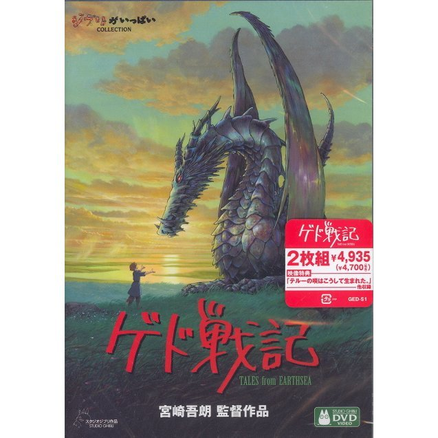Tales From Earthsea Studio Ghibli