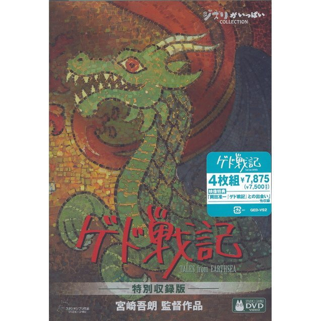 Tales From Earthsea Studio Ghibli Special Edition
