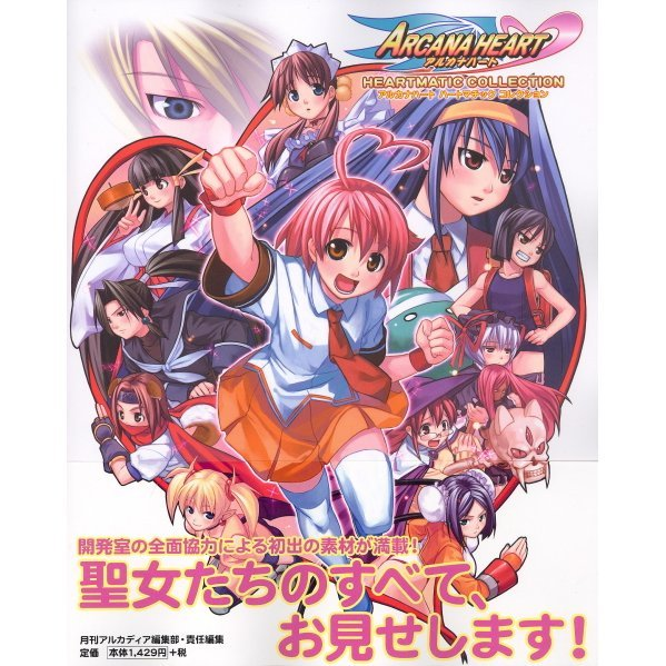 Arcadia Extra Vol. 42: Arcana Heart Heartmatic Collection