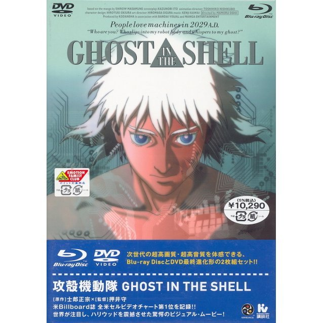 Ghost In The Shell [Blu-ray+DVD]