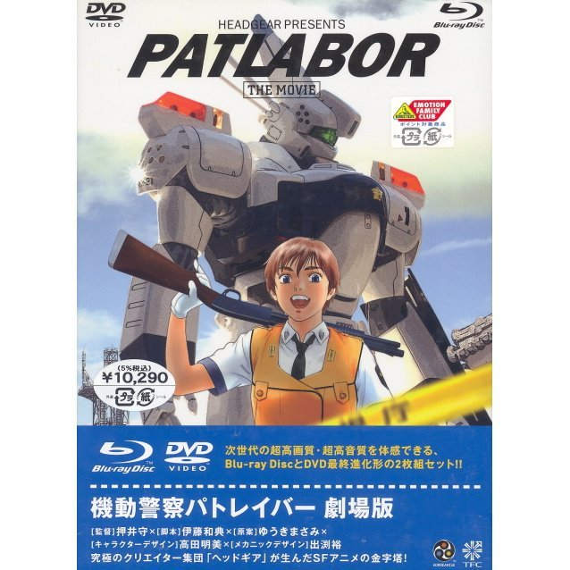 Patlabor Theatrical Feature [Blu-ray+DVD]