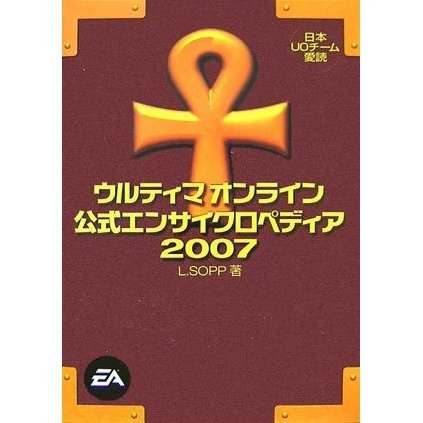 Ultima Online Formal Encyclopedia 2007