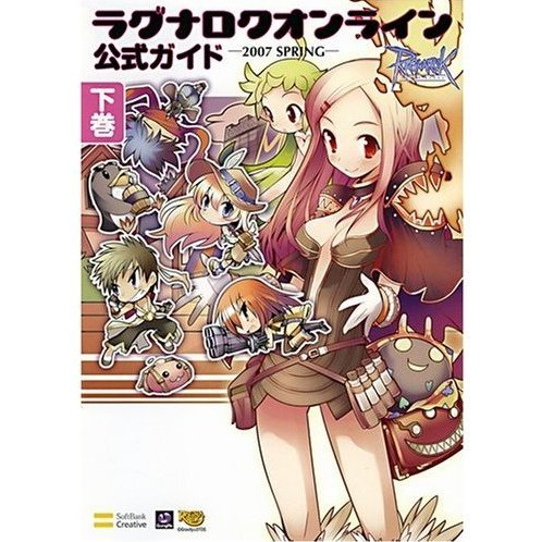 Ragnarok Online Formal Guide 2007 Spring Vol.2