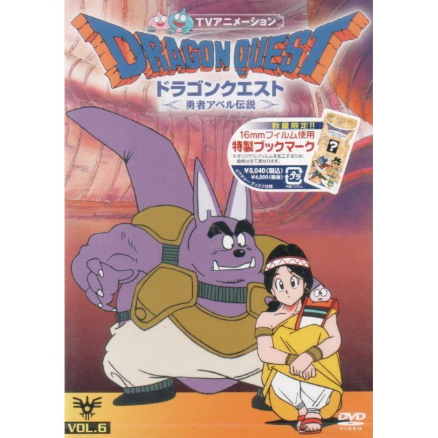 Dragon Quest Vol.6