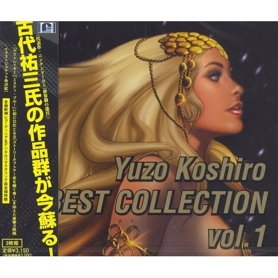 Yuzo Koshiro Best Collection Vol.1