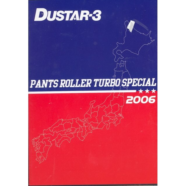 Pants Roller Turbo Special 2006 DVD