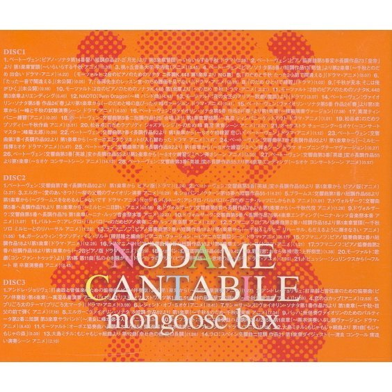 Nodame Cantabile Mangoos Box [Limited Edition]