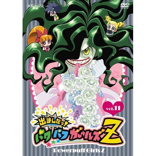 Demashita! Powerpuff Girls Z Vol.11