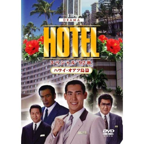 Hotel Special '92 Aki Hawaii Oahu-to Hen