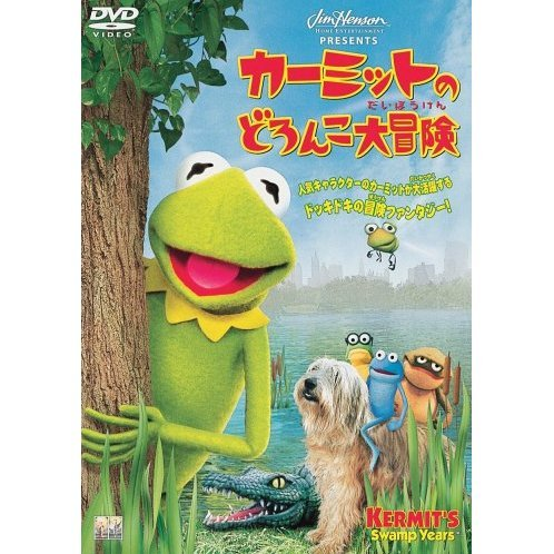 Kermit's Swamp Years [Limited Pressing]