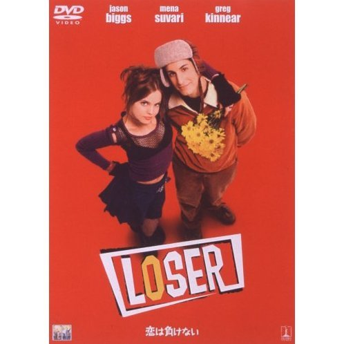 Loser [Limited Pressing]
