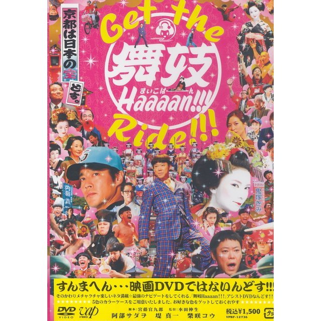 Movie Maiko Haaaan!!! Assist DVD Get The Maiko Haaaan!!! Ride!!!